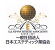 日本エステティック業協会 メンズエステ