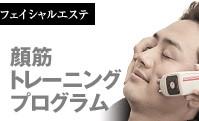 顔筋トレーニングプログラム 体験