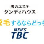 ダンディハウスVSメンズTBC徹底比較!【脱毛編】