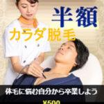 【11/20(水)まで半額500円】メンズTBCのカラダ脱毛体験
