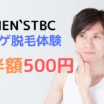 【1/14(火)まで半額500円】メンズTBC(MEN'S TBC)のヒゲ脱毛体験