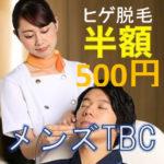 【12/4(水)まで半額500円】メンズTBC(MEN'S TBC)のヒゲ脱毛体験