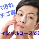【頑固な毛穴汚れ・イチゴ鼻】メンズエステのフェイシャルで改善!