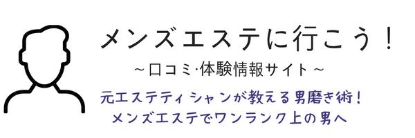 メンズエステに行こう! ~口コミ・体験情報サイト~
