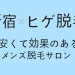新宿で格安でヒゲ脱毛できるメンズエステはココ!