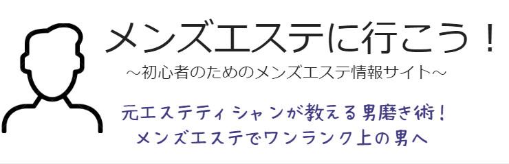 メンズエステに行こう! ~初心者のためのメンズエステ情報サイト~
